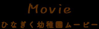 movie ひなぎく幼稚園ムービー